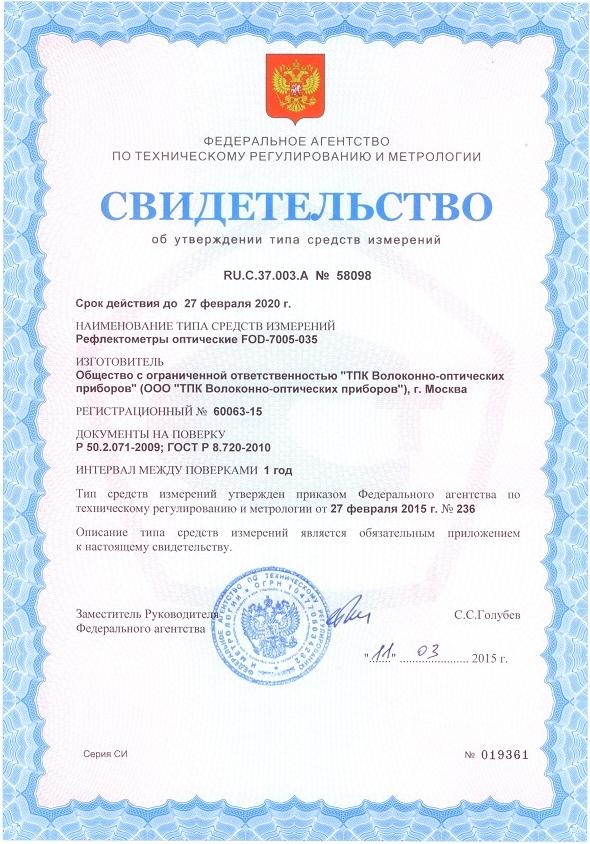 Сертифкат услуг